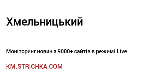 Хмельницький  603d724309a66